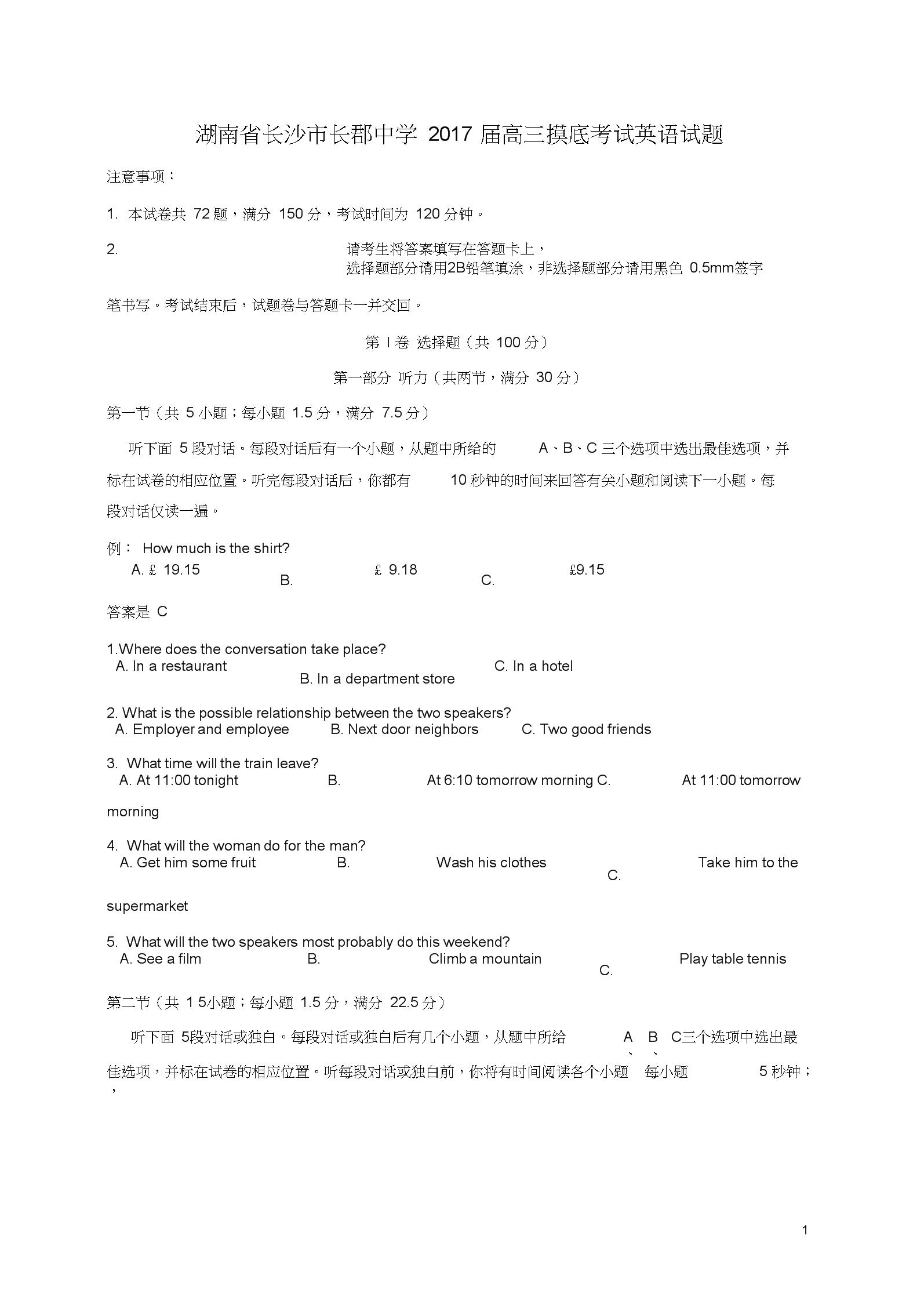 高三英语摸底考试试题.docx