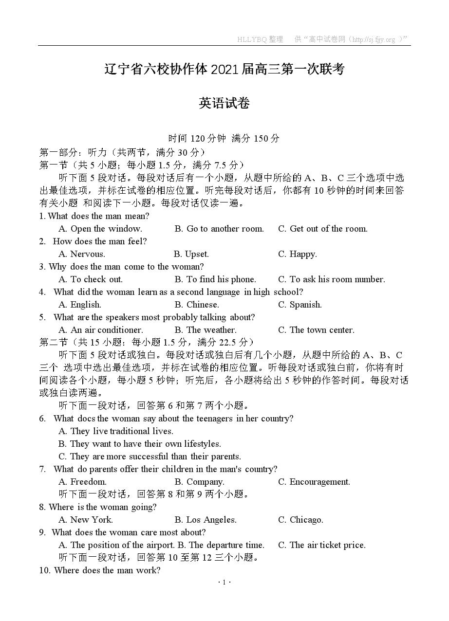 辽宁省六校协作体2021届高三第一次联考 英语.doc