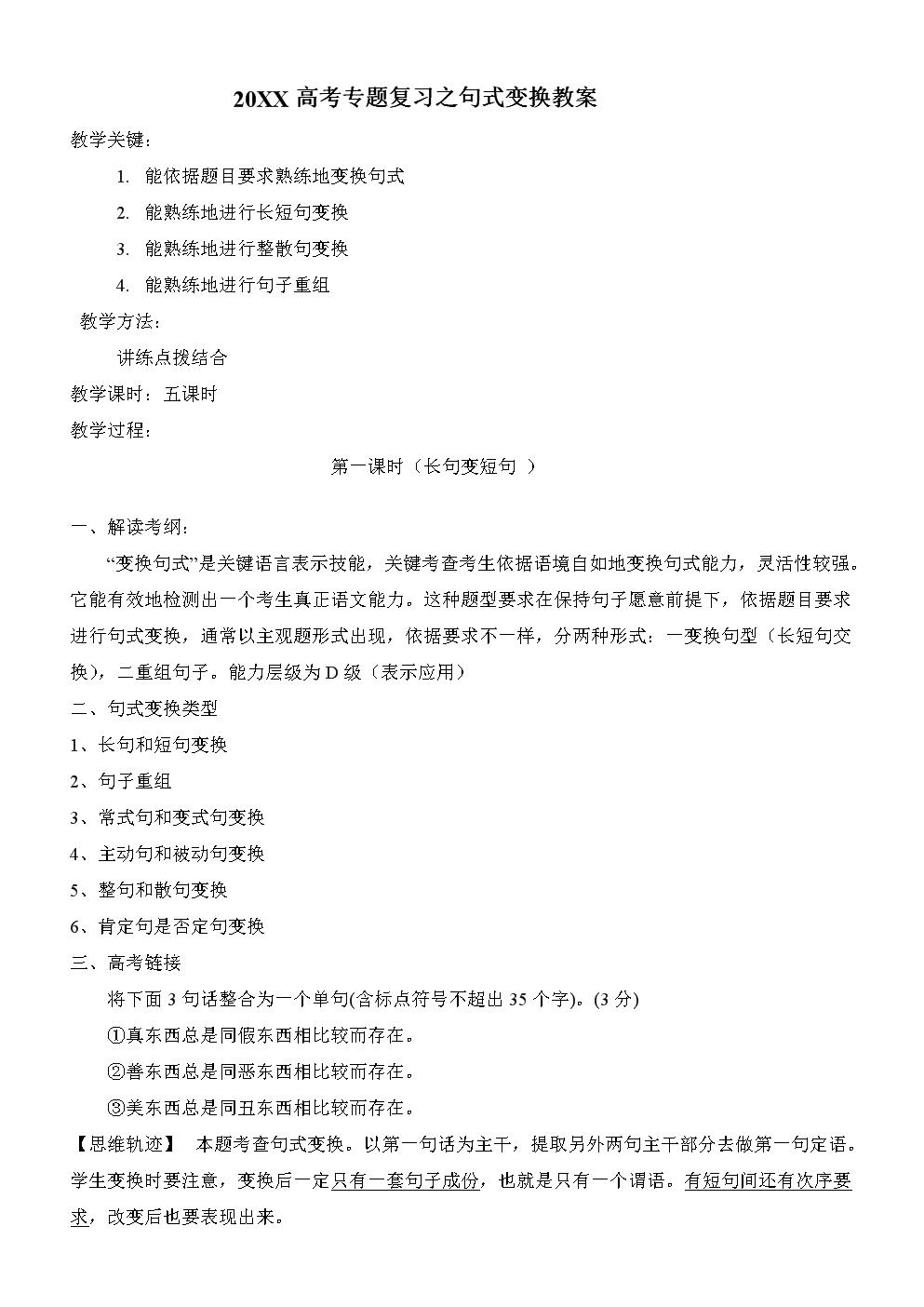 高考专项复习之句式变换教案.doc