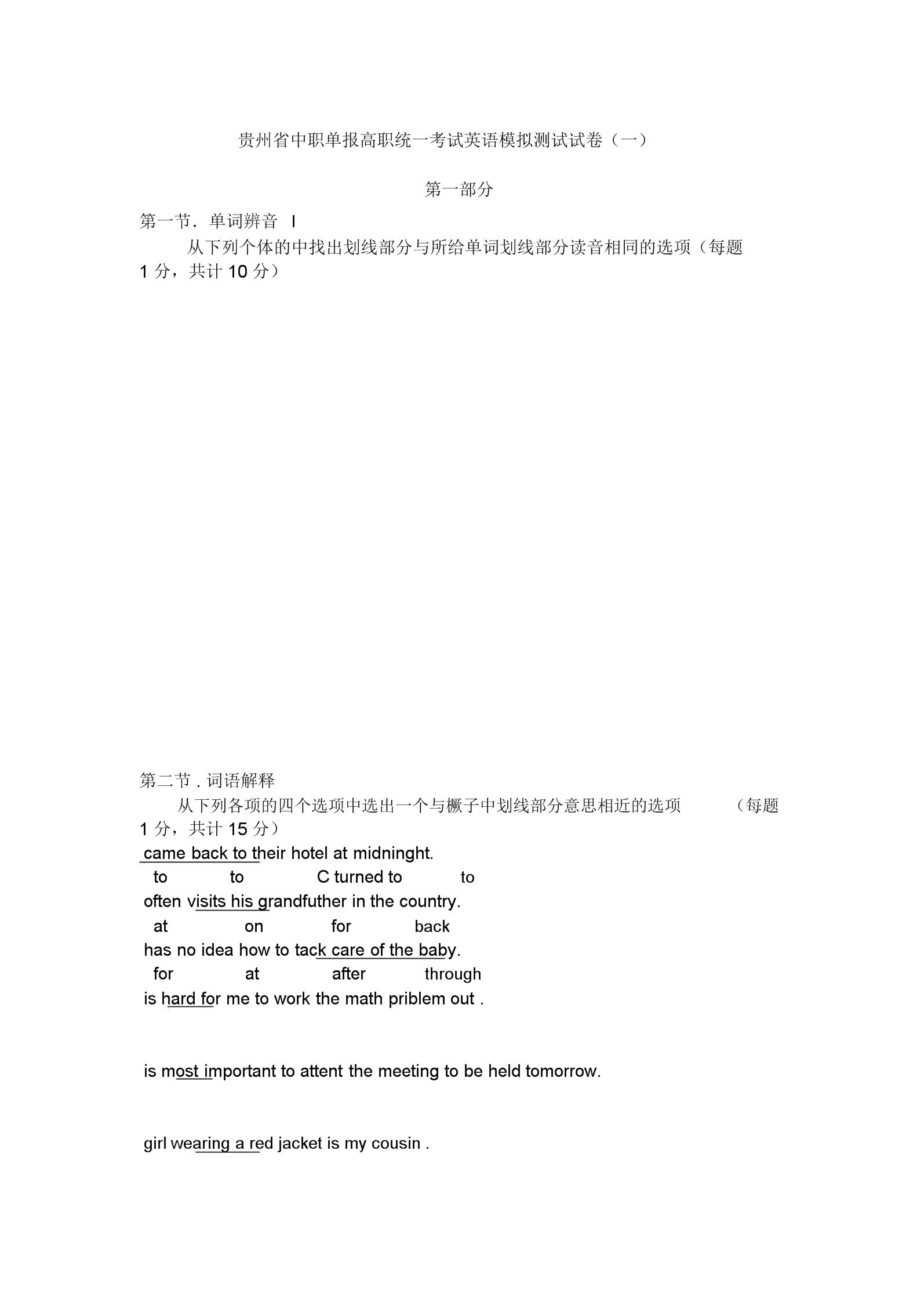 贵州省中职单报高职统一考试英语模拟测试试卷.docx