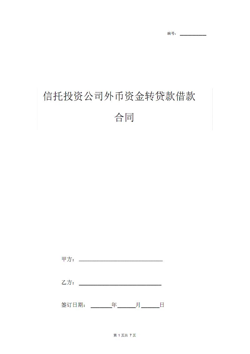 2019年信托投资公司外币资金转贷款借款合同协议书范本(20201013190428).pdf