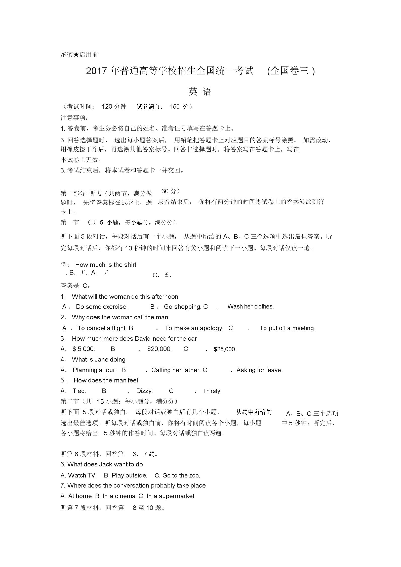 高考英语全国卷三试题及答案.docx