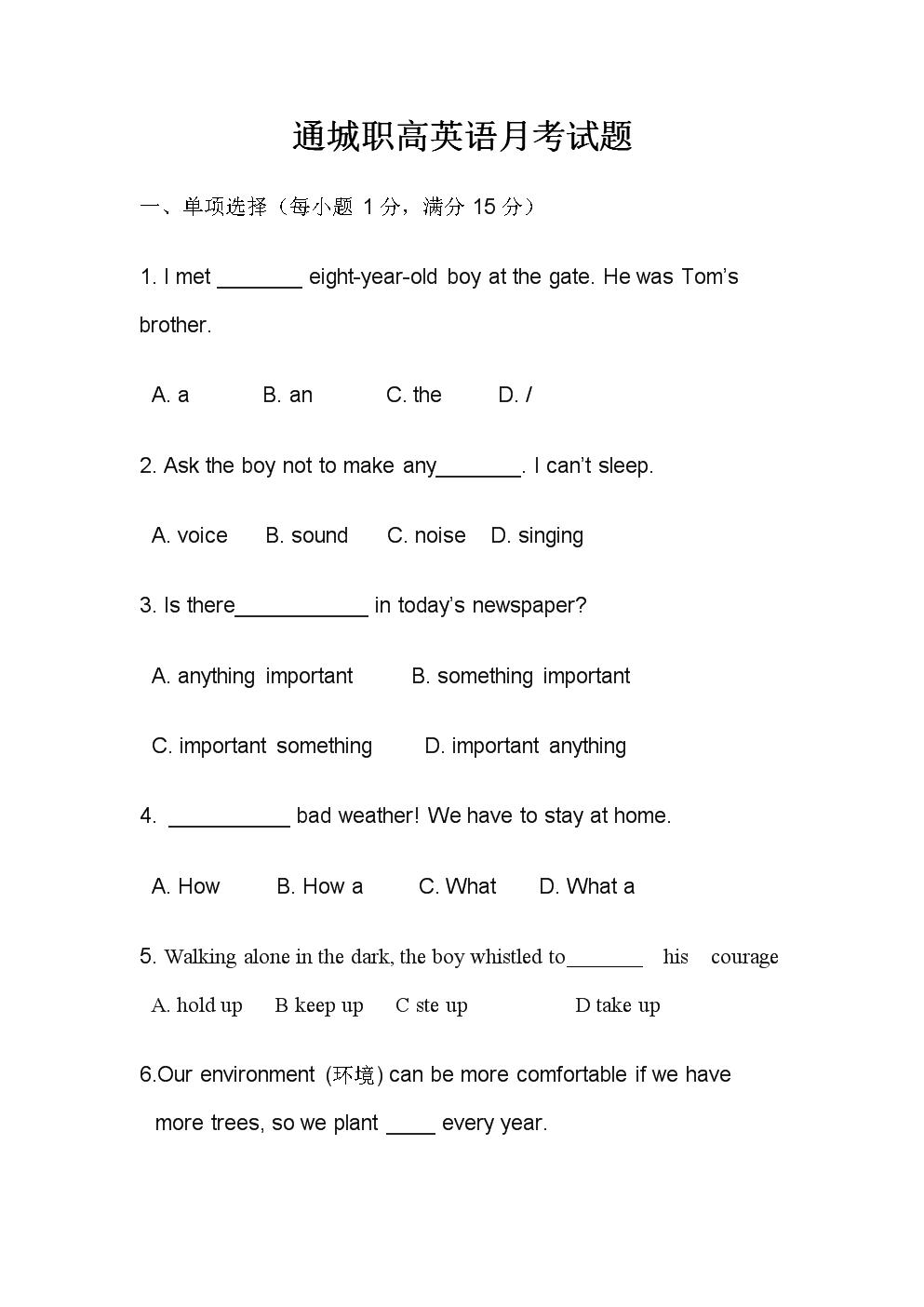 通城职高英语月考试题.doc