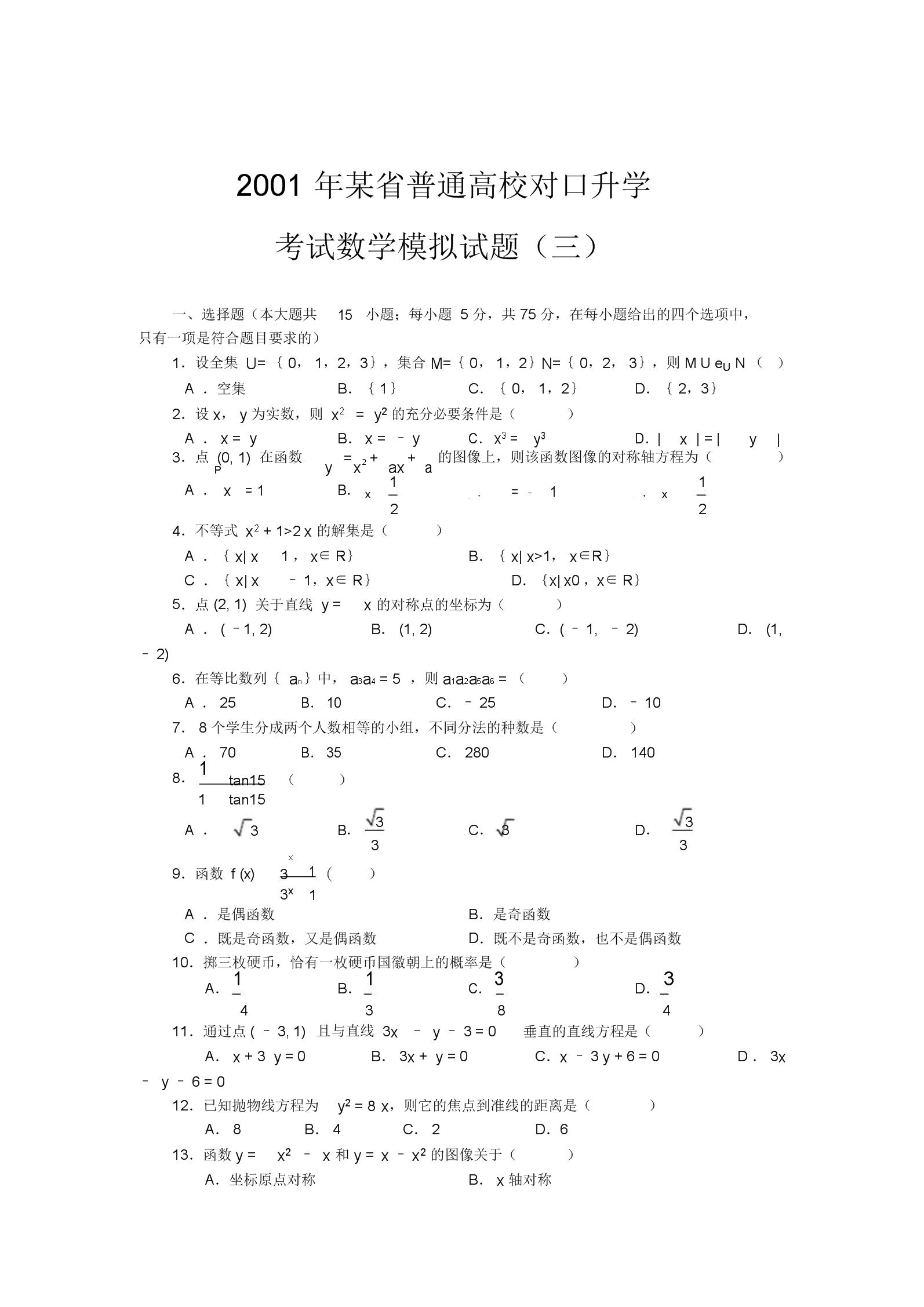 职高高考数学模拟试题.doc