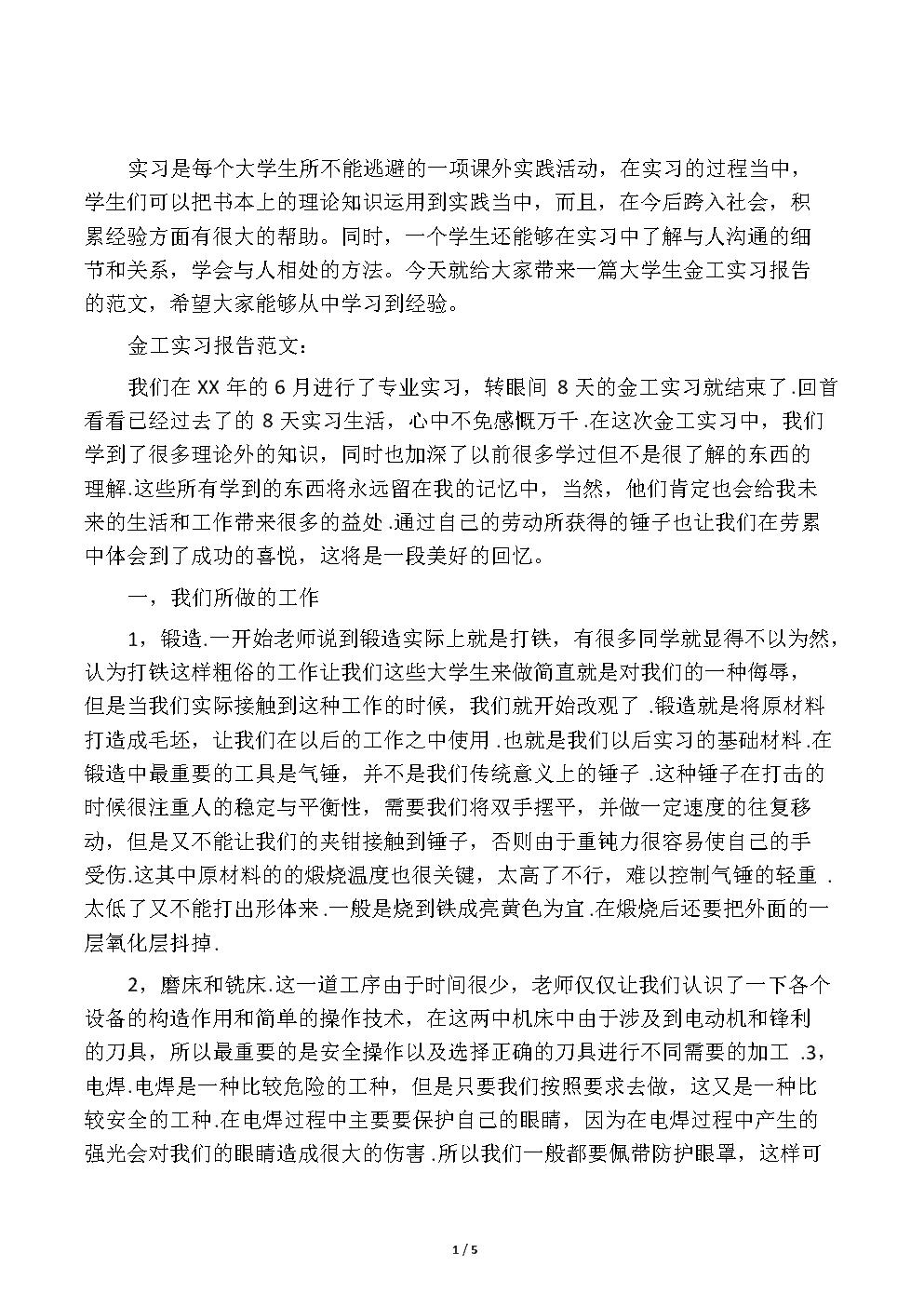 XX年金工专业实习报告.docx