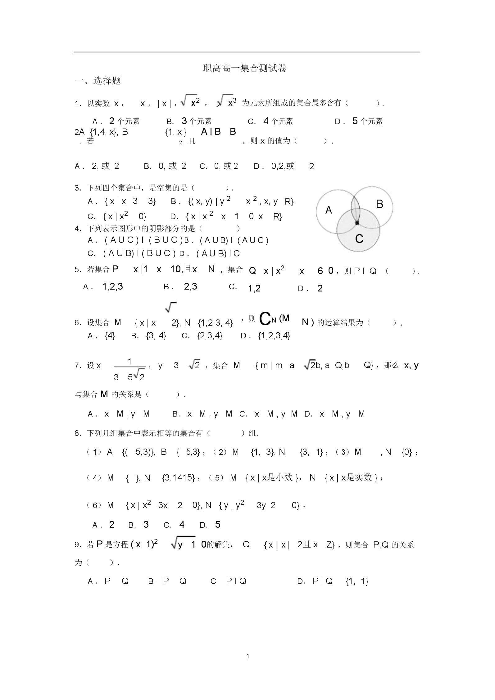 (完整版)职高高一集合测试卷+答案.doc