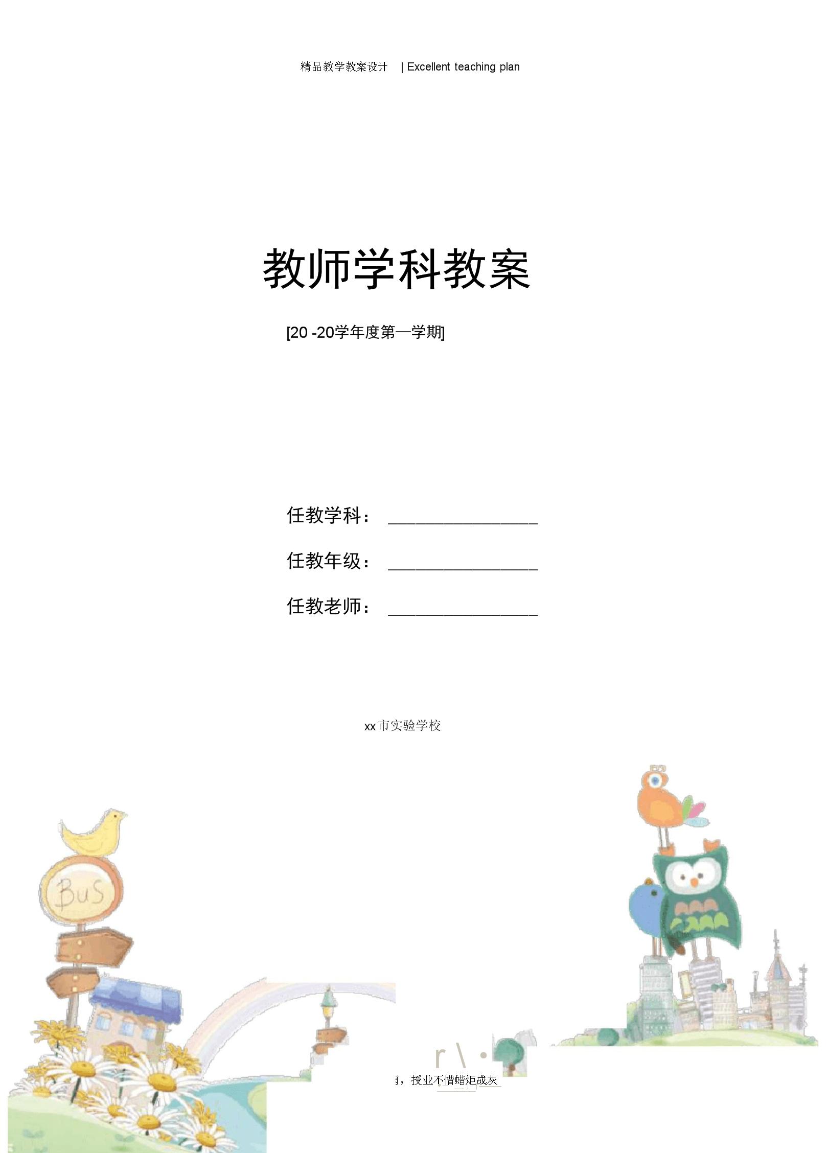 Unit7全单元教案新部编本3.docx