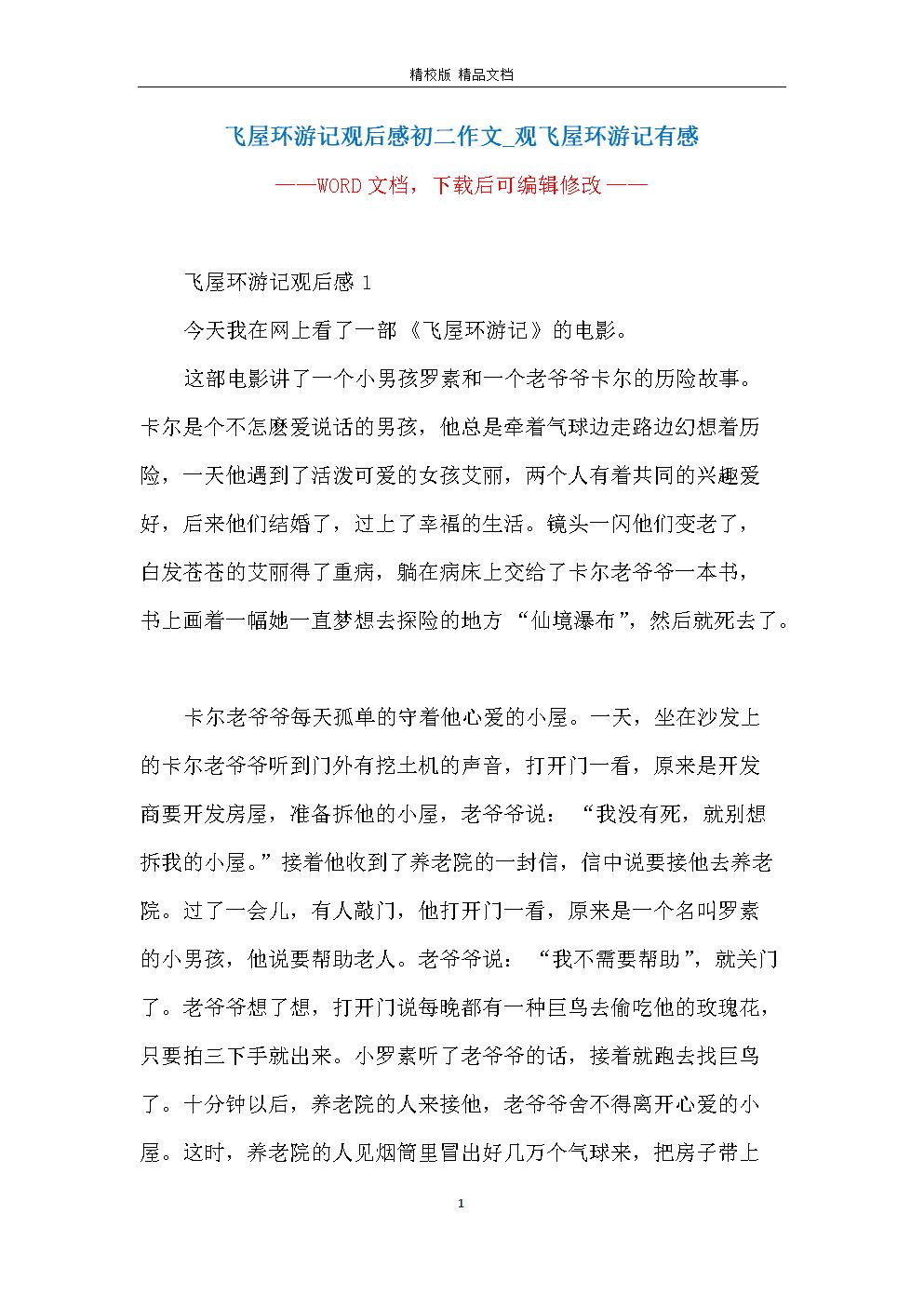 飞屋环游记观后感初二作文_观飞屋环游记有感.docx