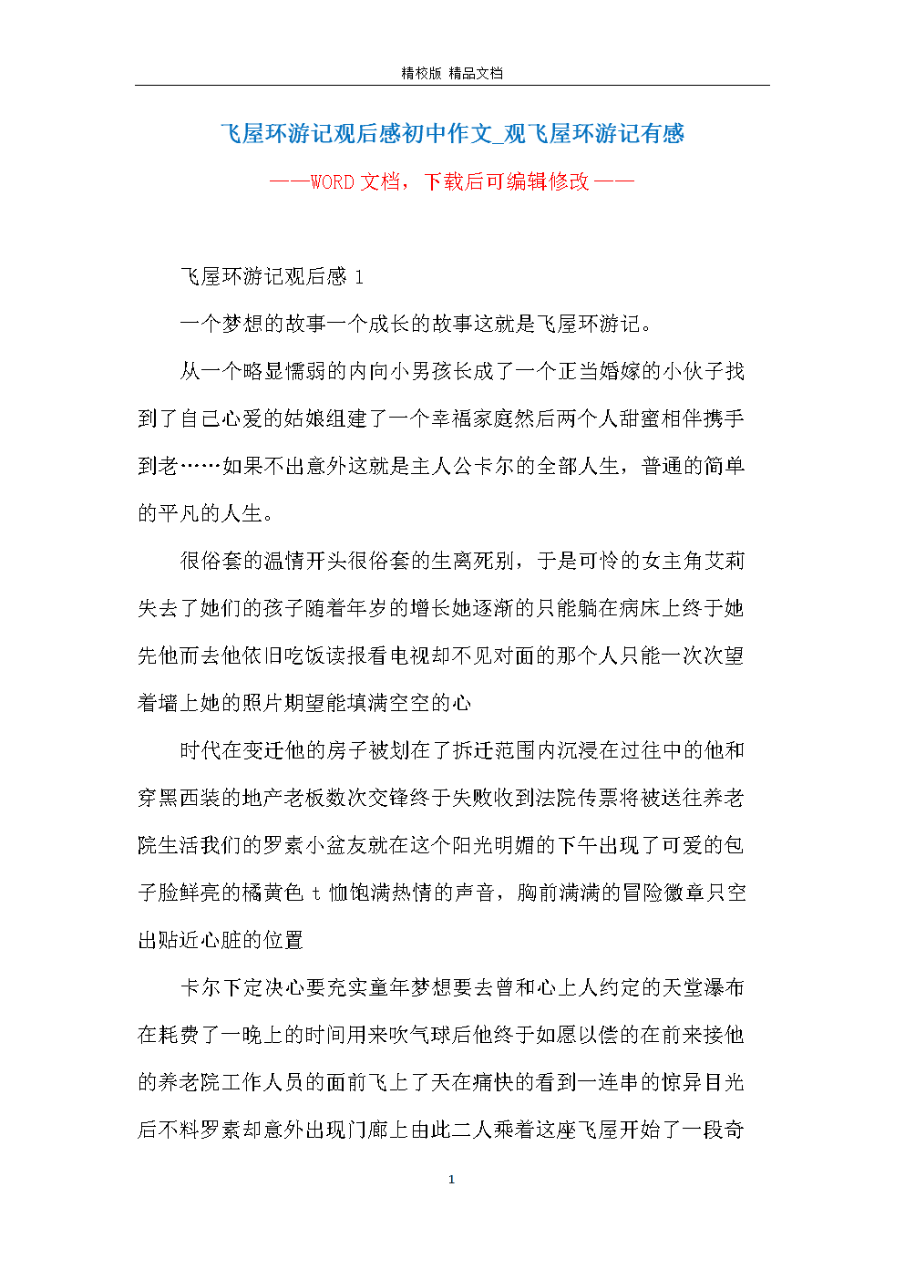 飞屋环游记观后感初中作文_观飞屋环游记有感.docx