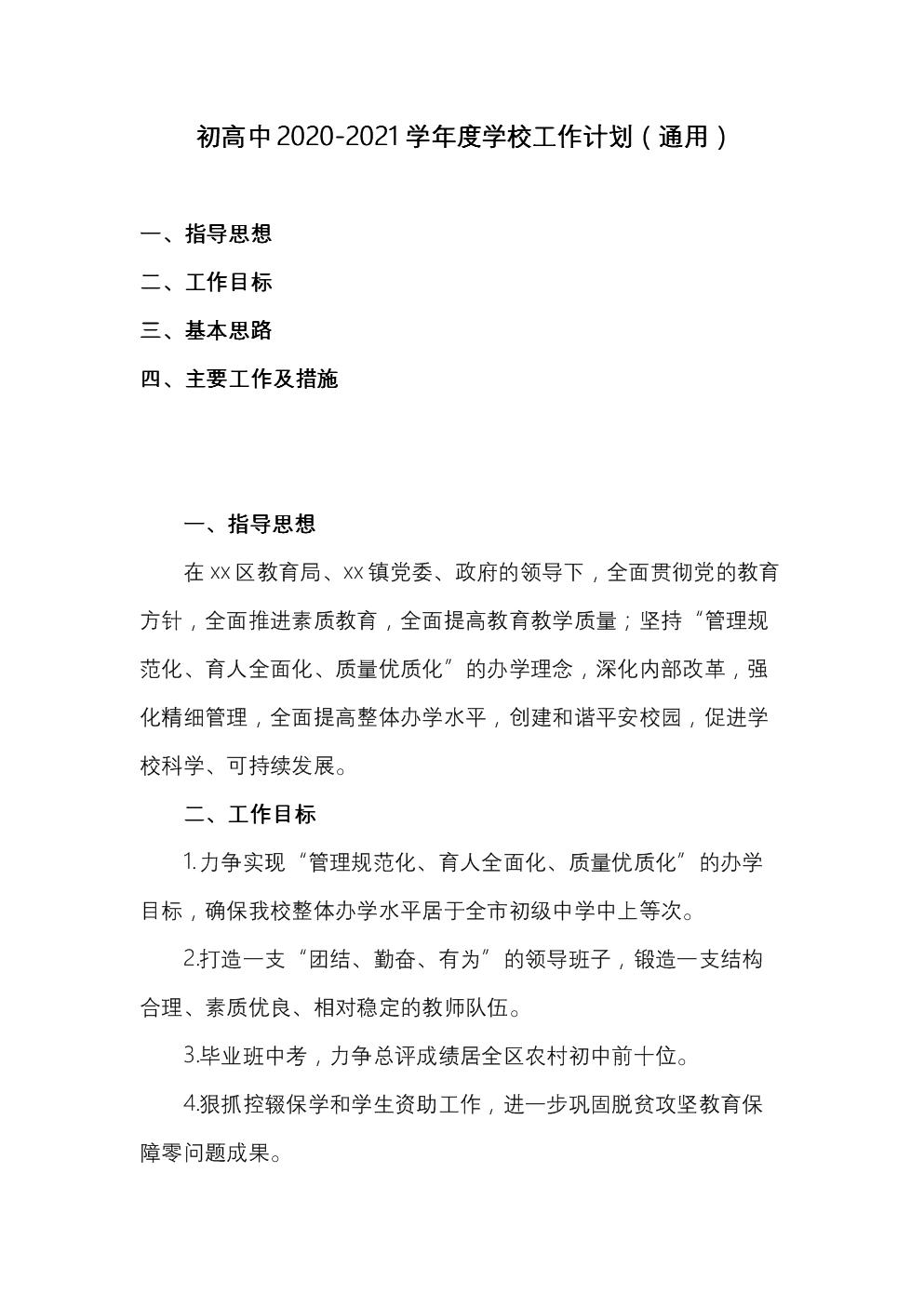 初高中2020-2021学年度学校工作计划(通用).docx