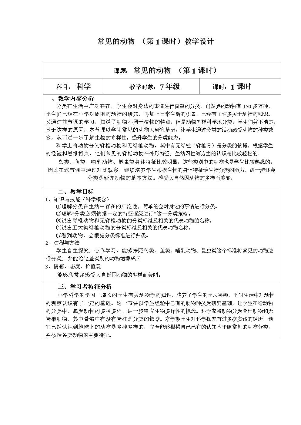 浙教版七年级科学上册2.4《常见的动物》表格设计(第一课时).docx