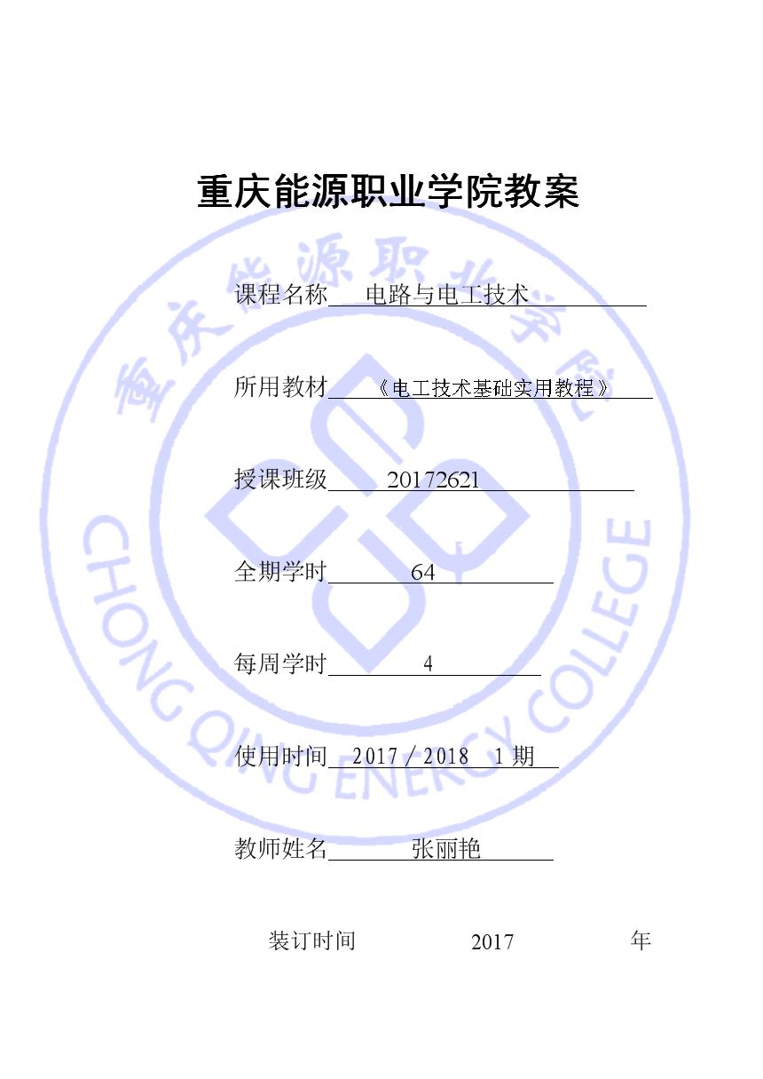 电路与电工技术 电路与电工技术 电路与电工技术 教案.doc