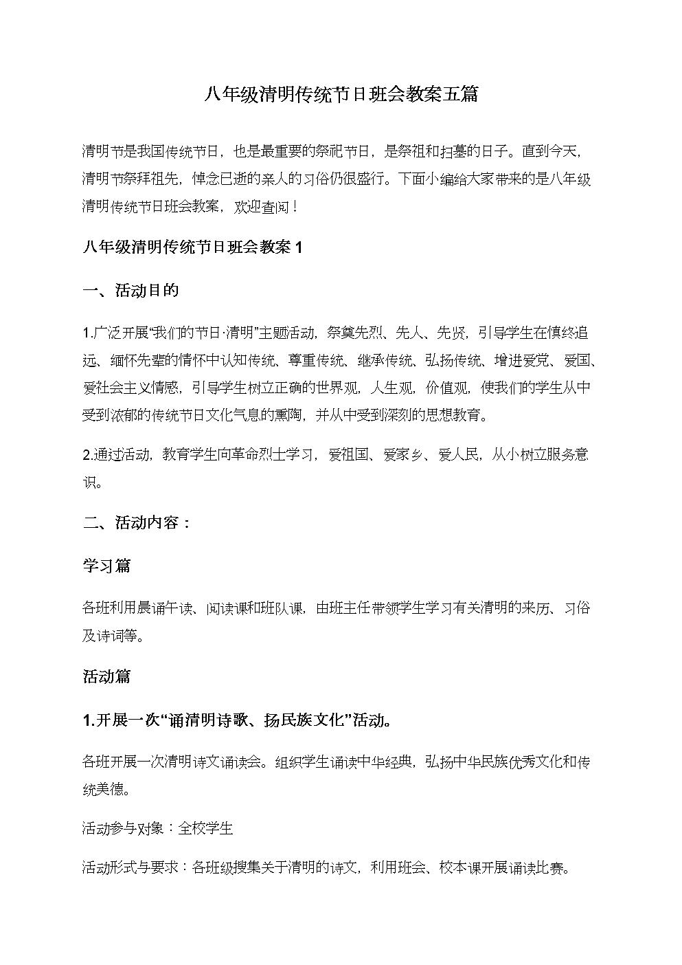 八年级清明传统节日班会教案五篇.doc