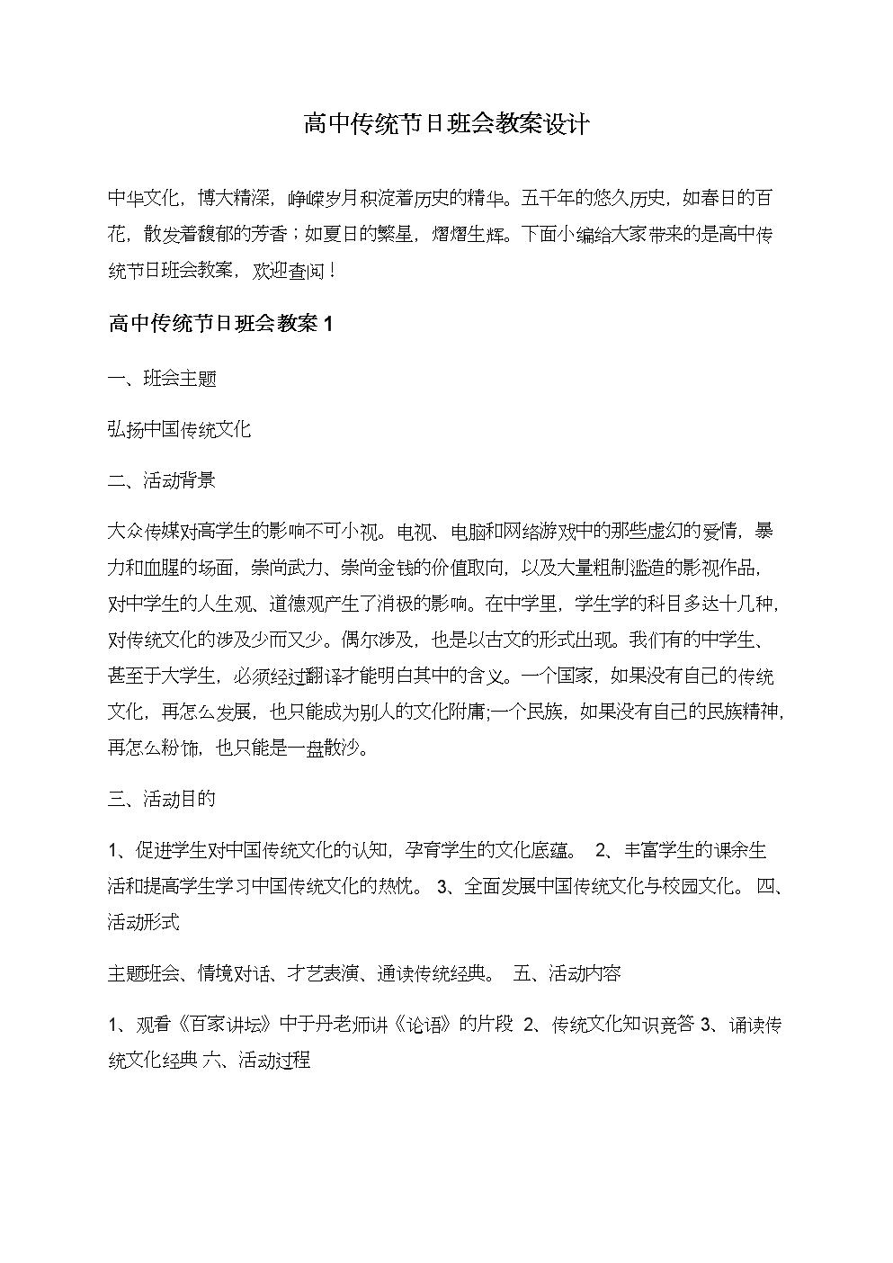 高中传统节日班会教案设计.doc