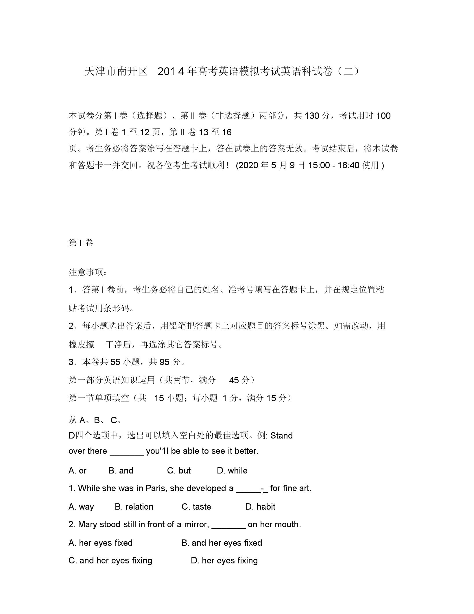 天津市南开区20xx届高三英语二模试卷(无答案).doc