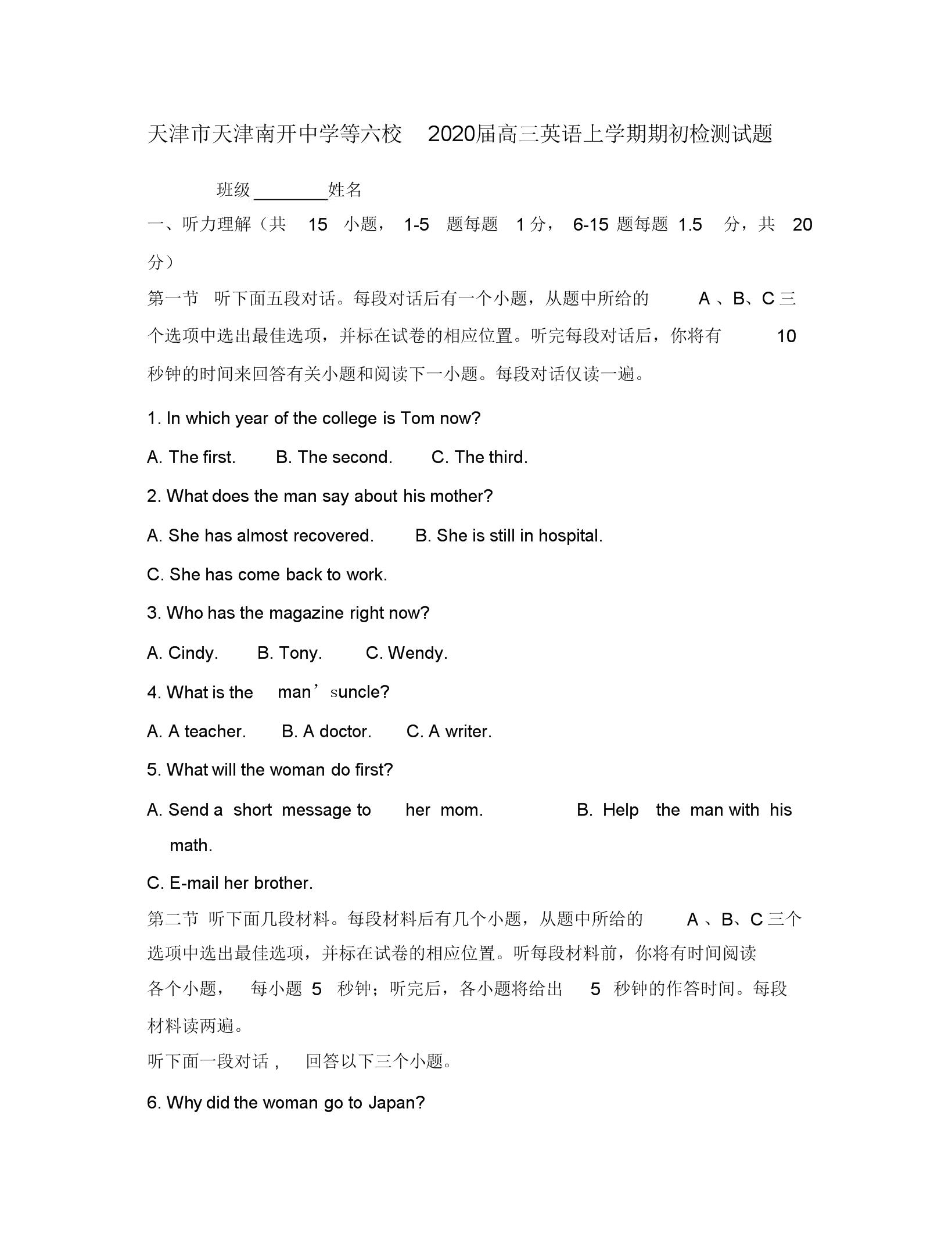 天津市天津南开中学等六校20xx届高三英语上学期期初检测试题.doc