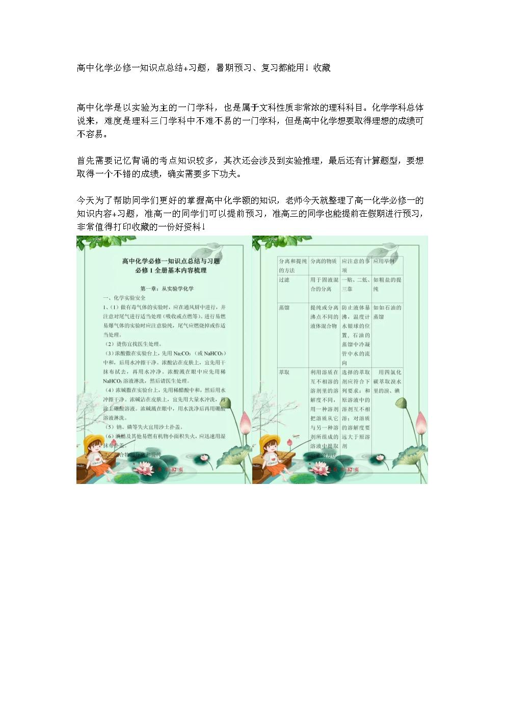 高中化学必修一知识点总结+习题,暑期预习、复习都能用!收藏.doc