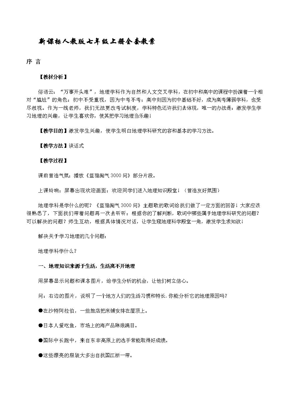 人教版七年级上册全套教案设计(初中地理)27590.doc