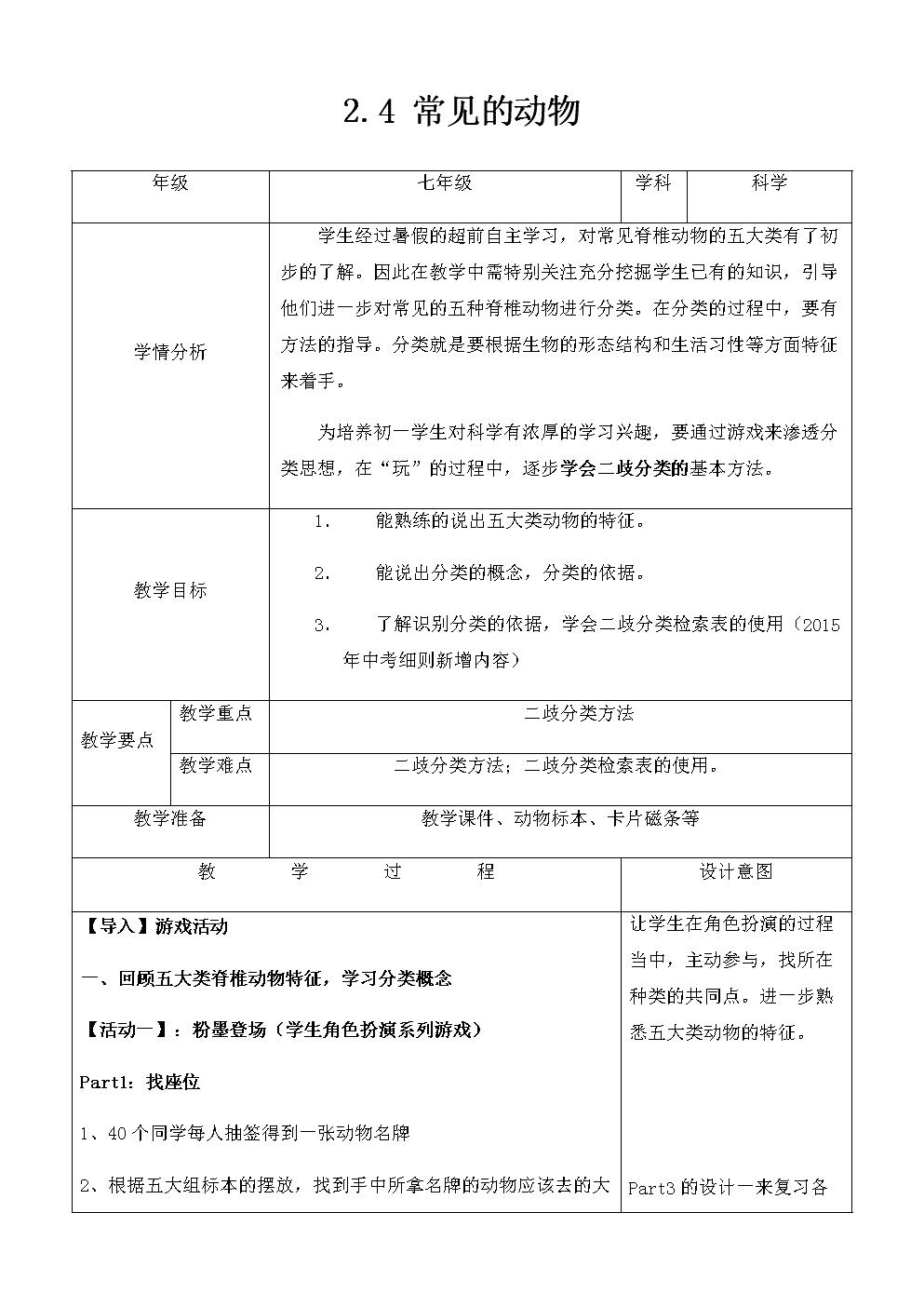 浙教版七年级科学上册2.4《常见的动物》表格教案.docx
