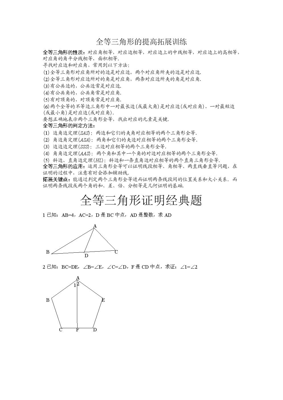 全等三角形经典培优题型(含问题详解解析汇报).doc