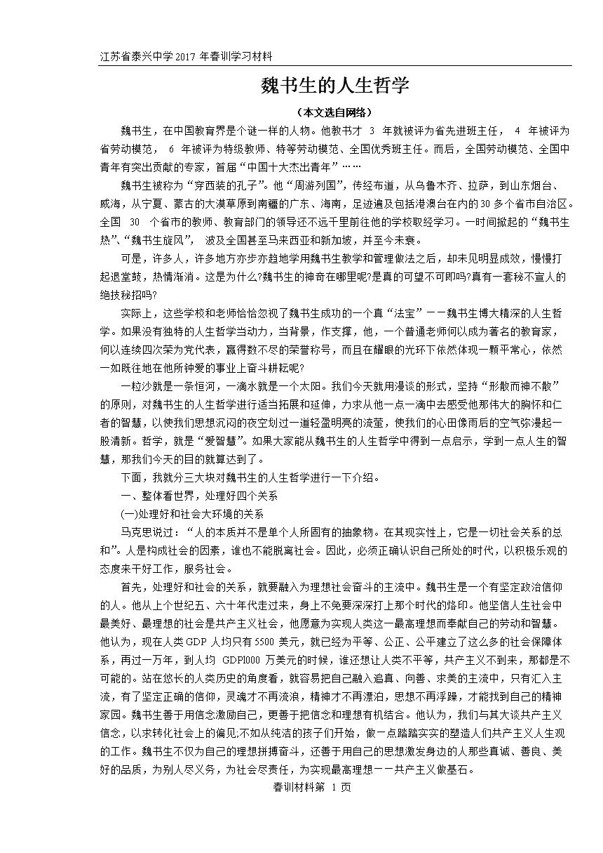 魏书生的人生哲学.doc