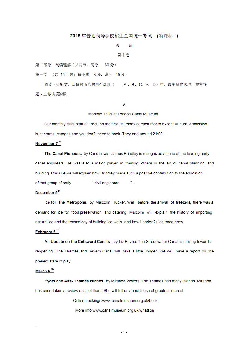 2015年高考全国卷Ⅰ英语试卷.pdf