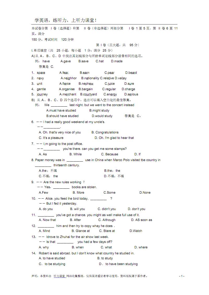 1999年全国高考英语试题与答案.pdf