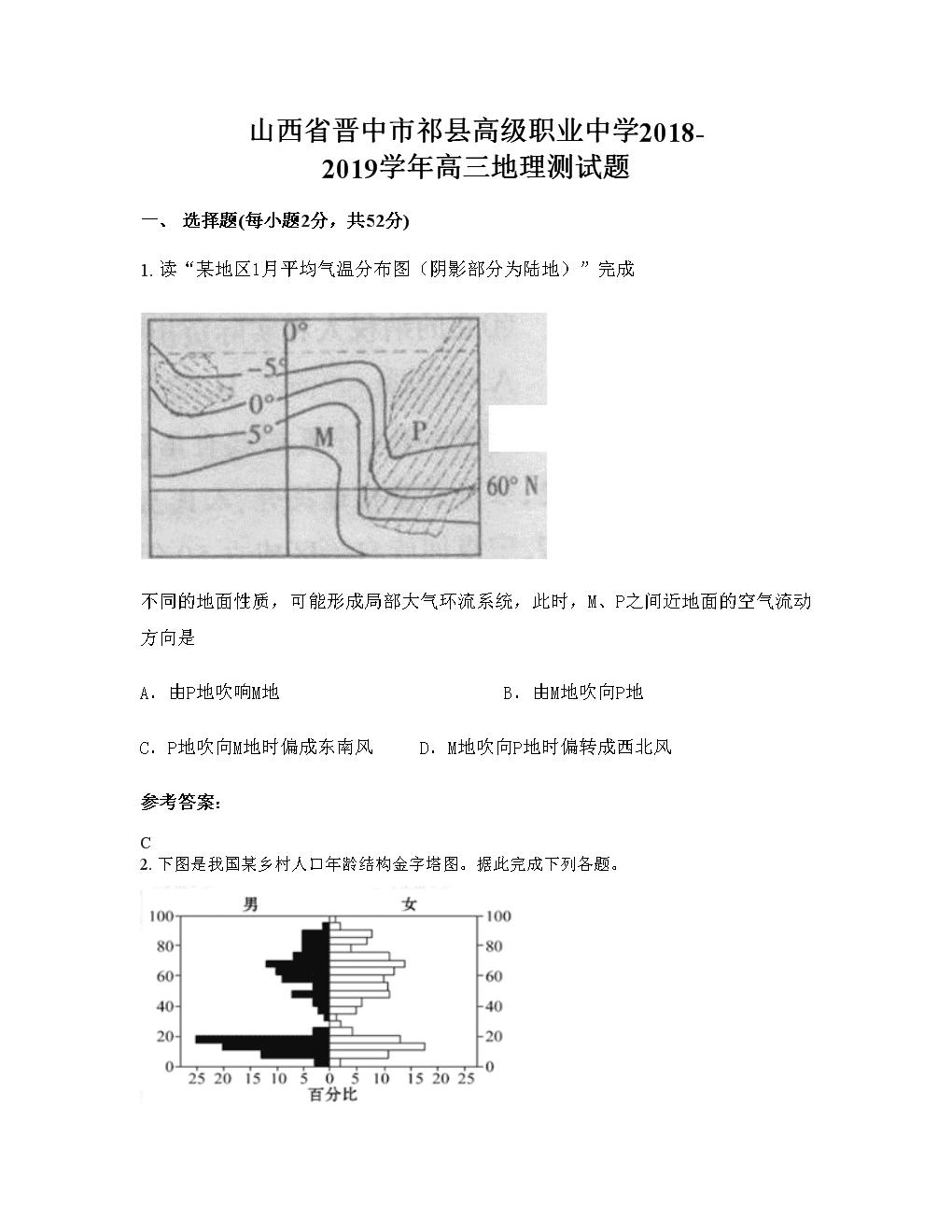 山西省晋中市祁县高级职业中学2018-2019学年高三地理测试题.docx
