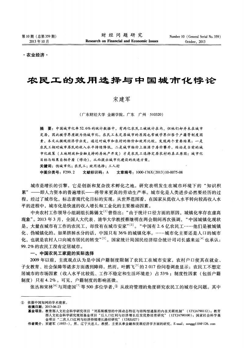 农民工的效用选择与中国城市化悖论.pdf