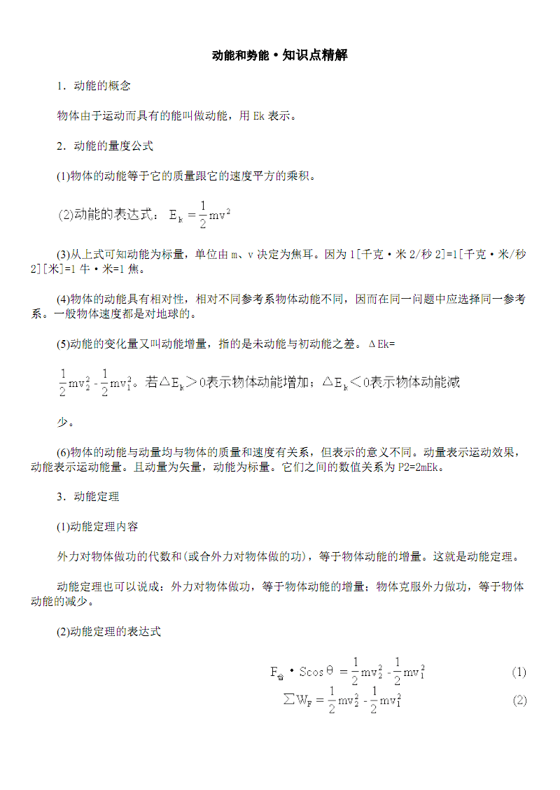 动能和势能·知识点精解.pdf