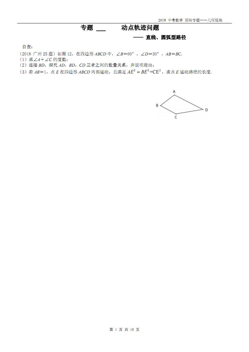 动点轨迹问题.pdf