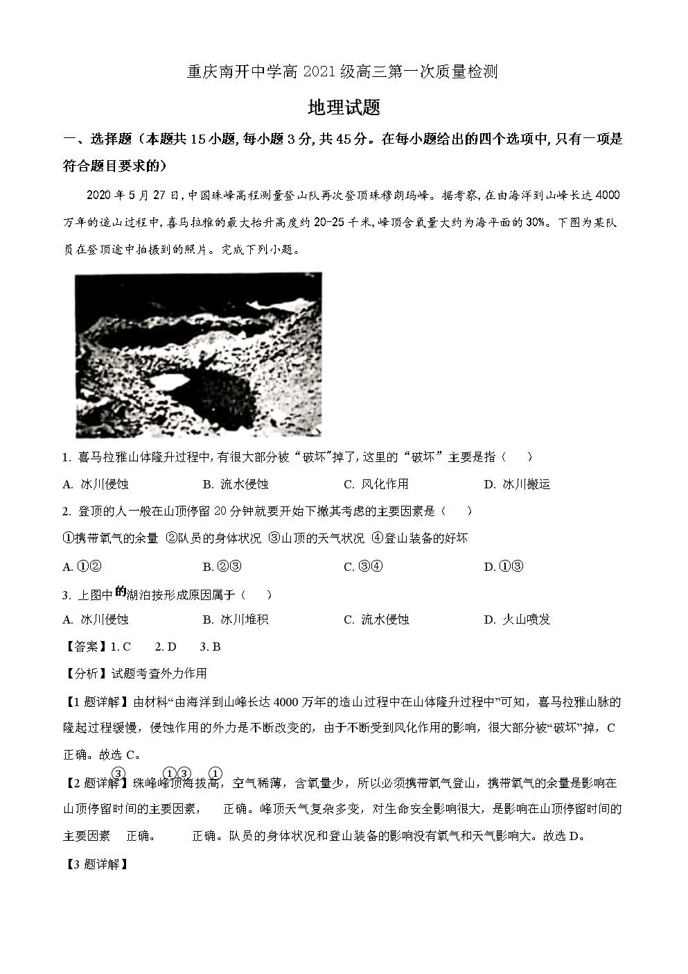 重庆南开中学2020-2021学年高三上学期第一次质量检测地理试题(解析版).doc