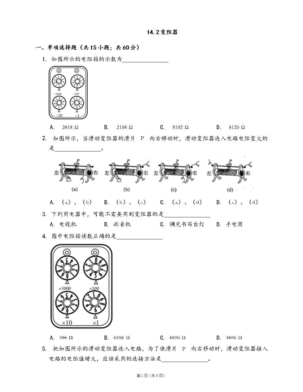苏科版九年级物理上册同步练习14.2变阻器(word版,含答案解析).docx