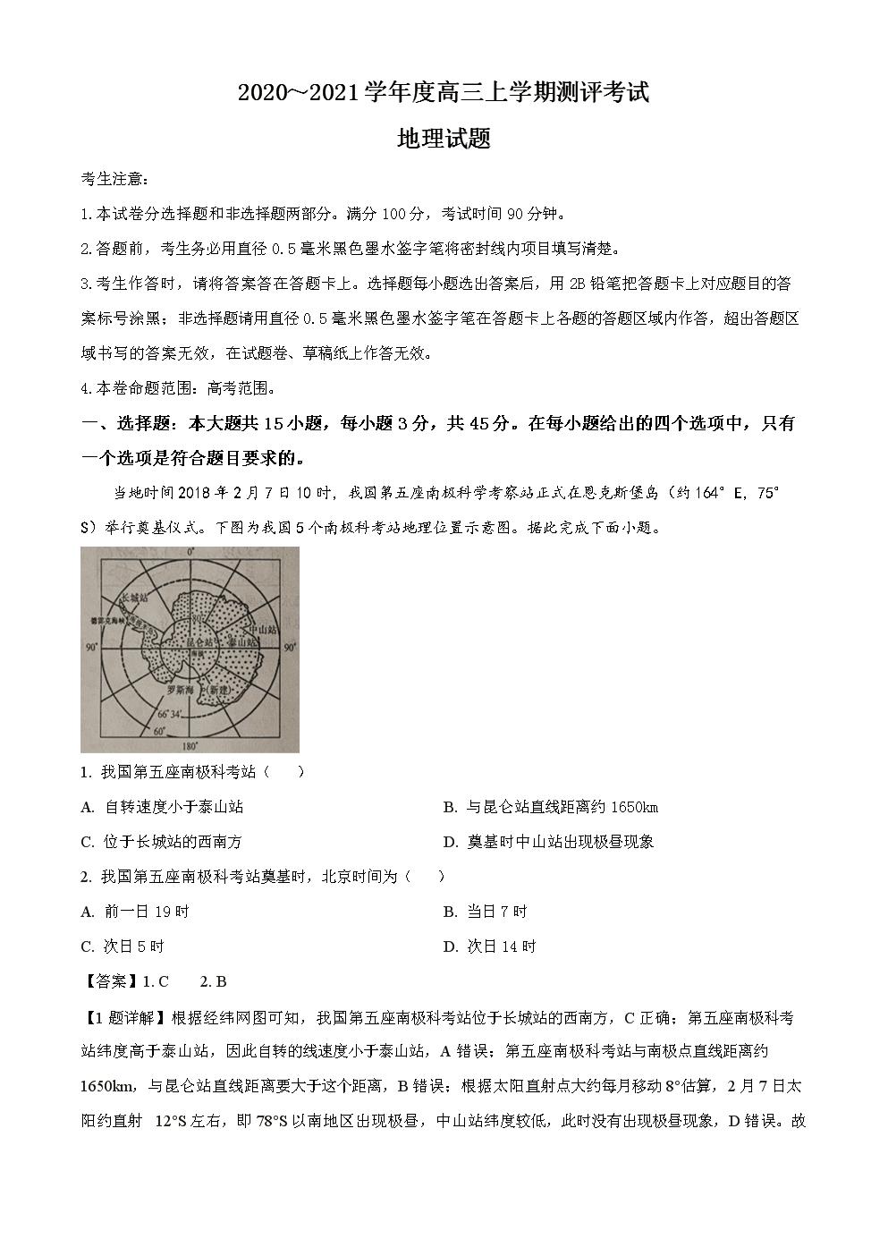 辽宁省2020-2021学年高三上学期测评考试地理试题(解析版).doc