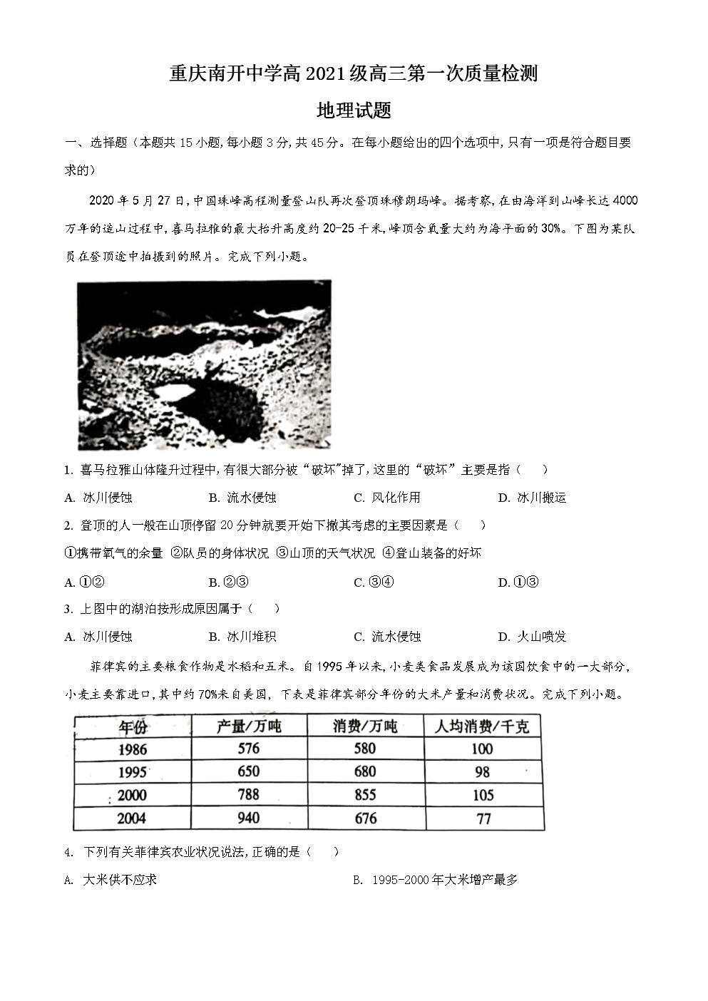 重庆南开中学2020-2021学年高三上学期第一次质量检测地理试题(试卷+答案+全解全析).doc