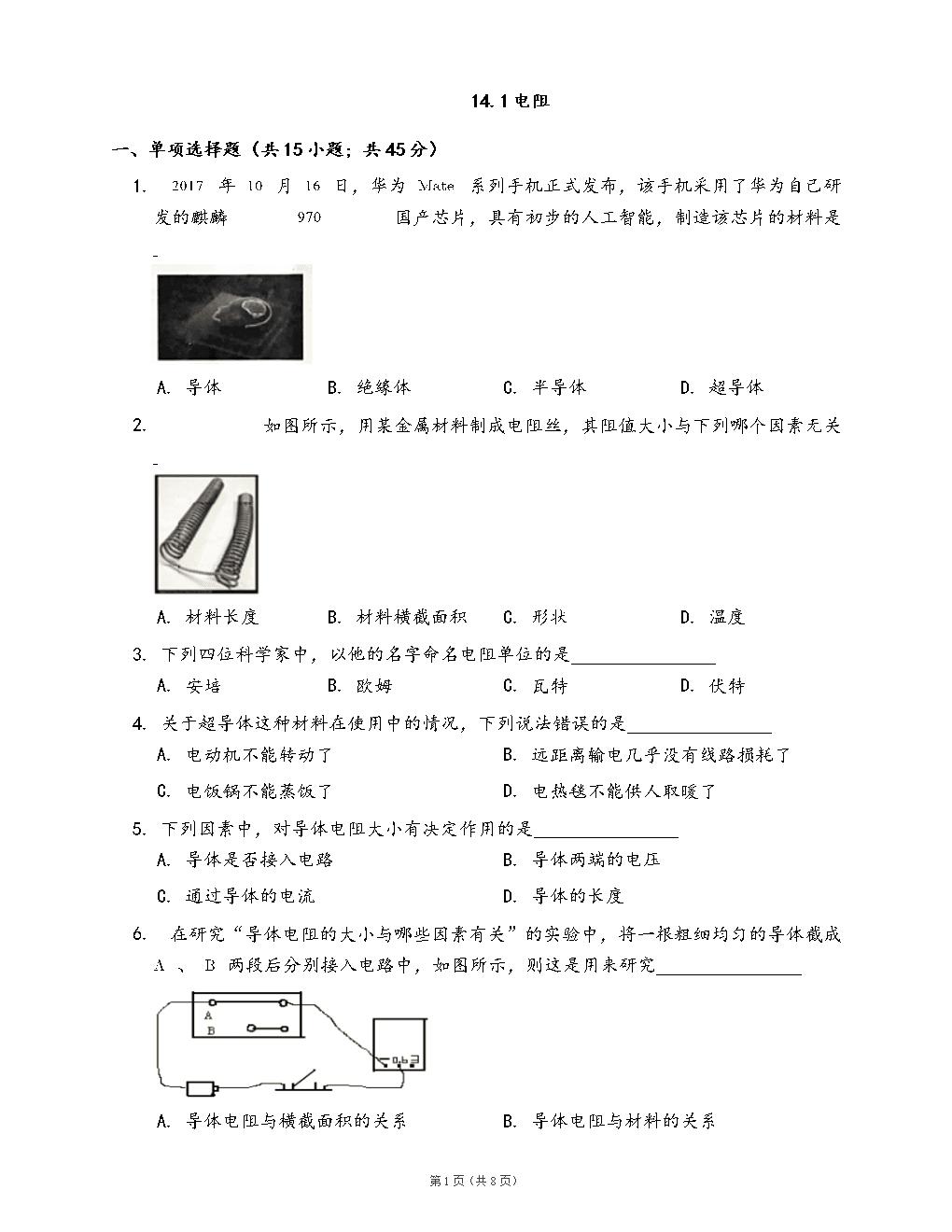 苏科版九年级物理上册一课一练14.1电阻(word版,含答案解析).docx