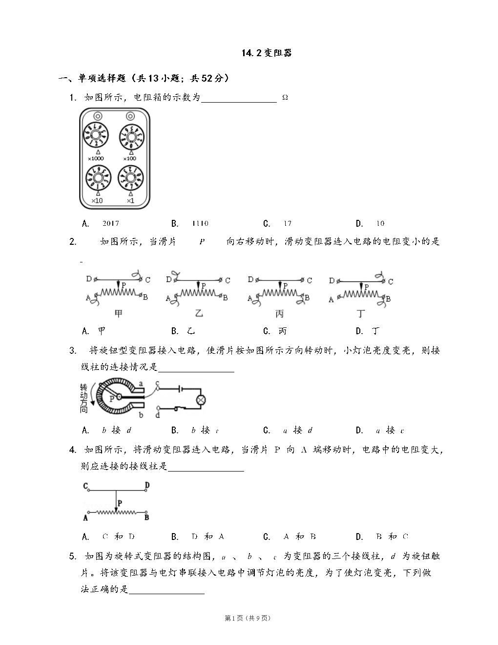 苏科版九年级物理上册一课一练14.2变阻器(word版,含答案解析).docx