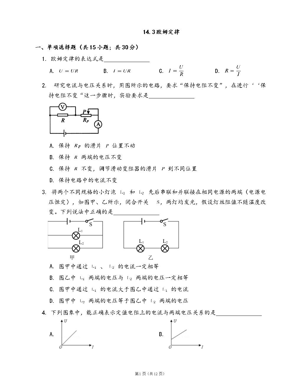 苏科版九年级物理上册一课一练14.3欧姆定律(word版,含答案解析).docx