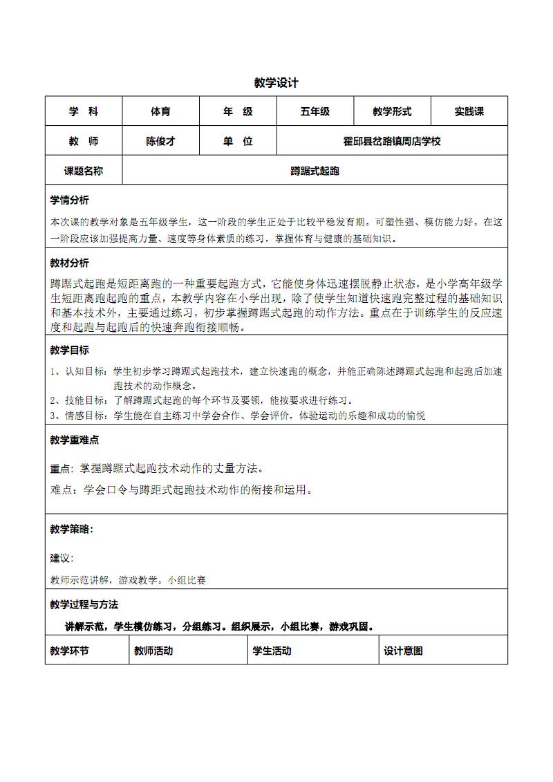 蹲距式起跑教案.pdf