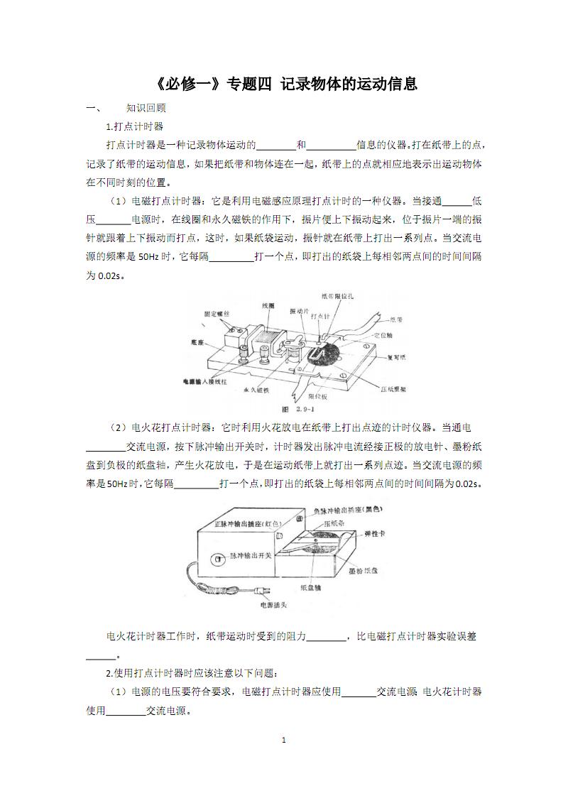 高中物理必修一学案  打点计时器.pdf