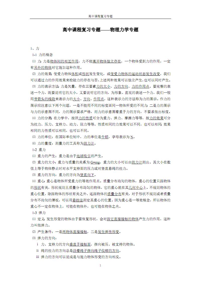 高中物理力学复习知识点.pdf