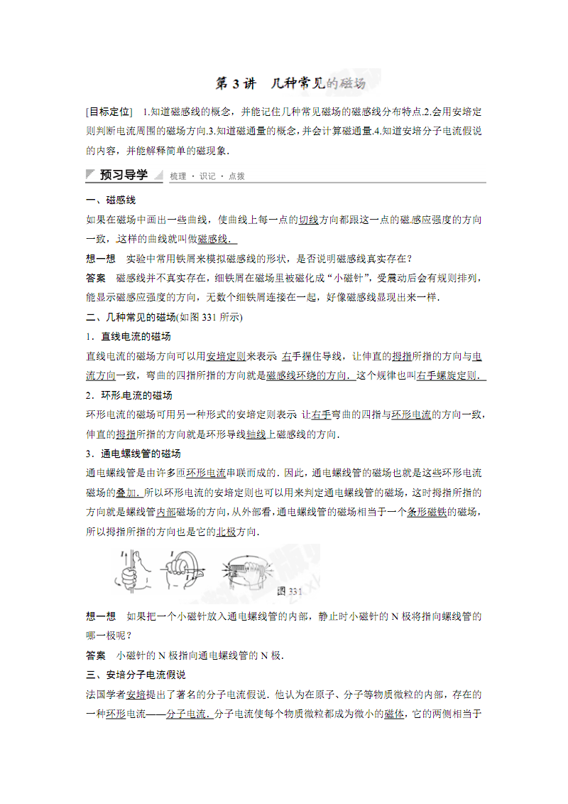 高中物理选修3-1讲义第三章 第3讲 几种常见的磁场.pdf