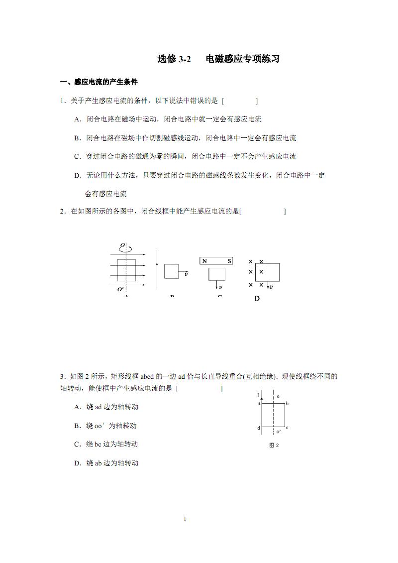高中物理选修3-2电磁感应专项练习题.pdf