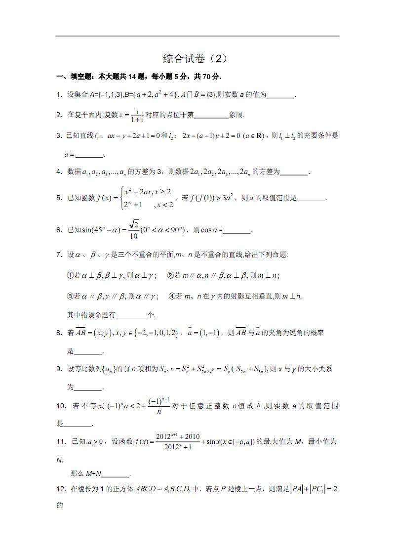 高二数学暑假补充练习12综合试卷.pdf