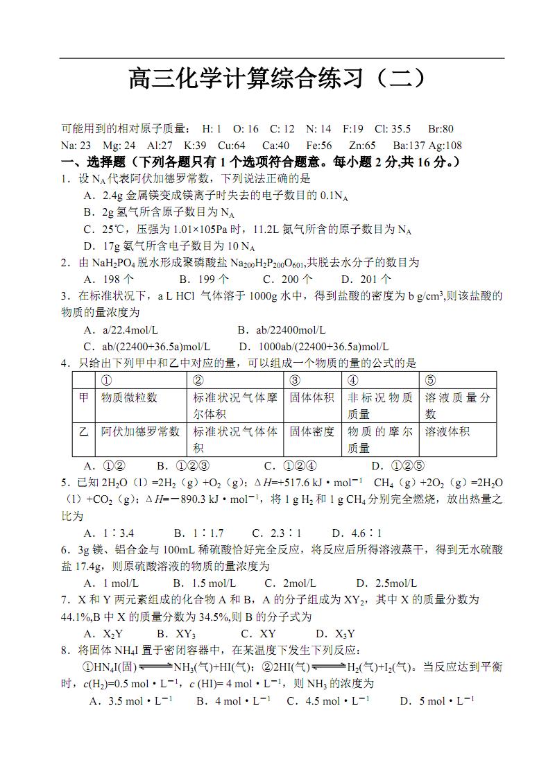 高三化学计算综合练习(二).pdf