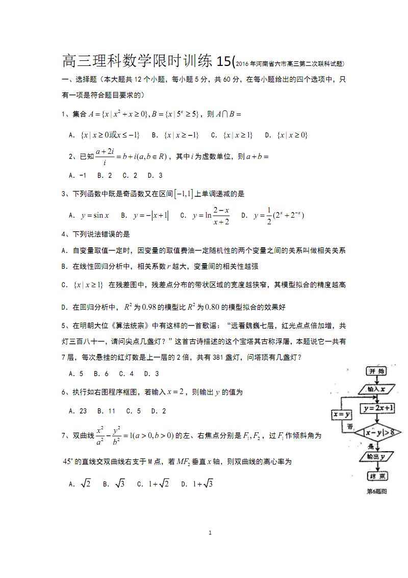 高三理科数学限时训练15.pdf