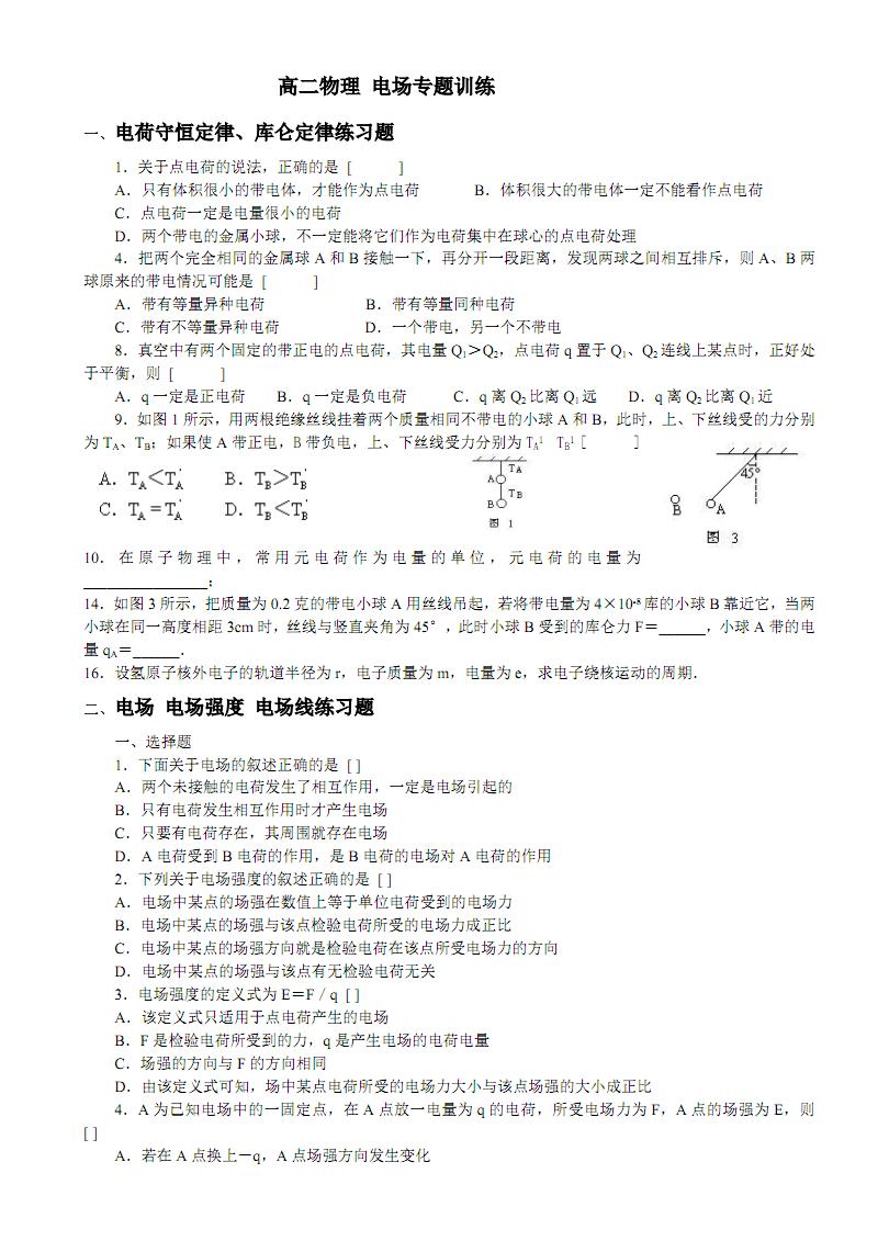 高二物理电场专题总复习典型例题及答案(全套).pdf