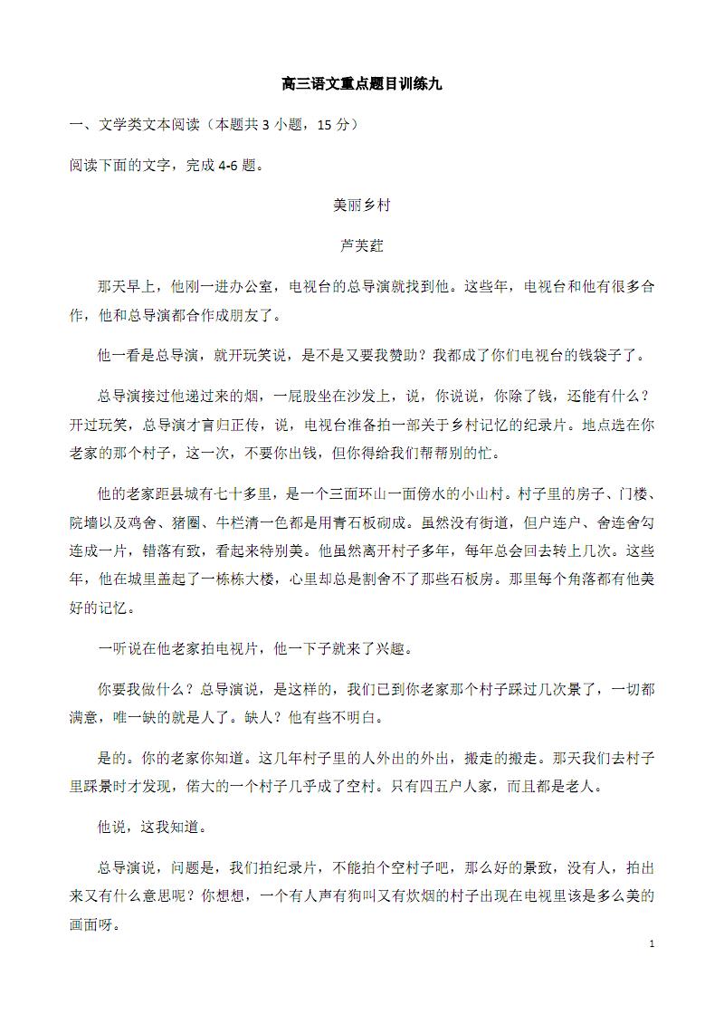 高三语文重点题目训练九.pdf
