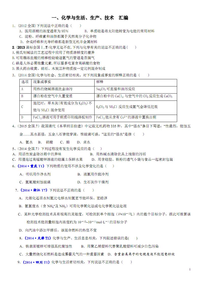高考化学试题汇编  化学与生活专题.pdf