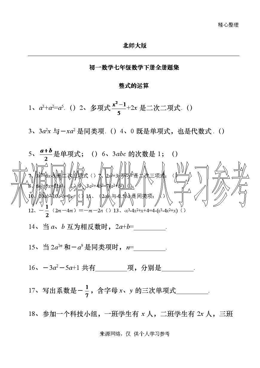 北师大版七年级数学下册单元练习题集(全册).docx